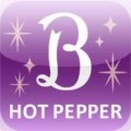 hotpeppern_icon
