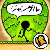 bokunojungle_icon