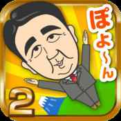 abepoyo2_icon