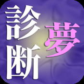 yumeshindanfree_icon