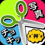 shashinchoki_icon